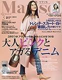 Marisol(マリソル) 2018年 03 月号 [雑誌]