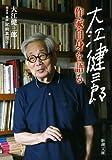 大江健三郎 作家自身を語る (新潮文庫)
