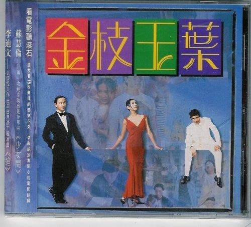He's A Woman, She's A Man: Original Movie Soundtrack (1994-08-02)