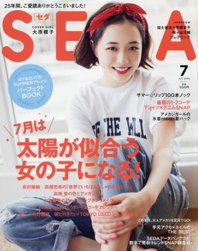 SEDA 最新号 表紙画像