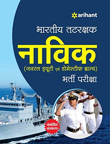 Bhartiya Tatrakshak Navik Bharti Pariksha (Hindi)