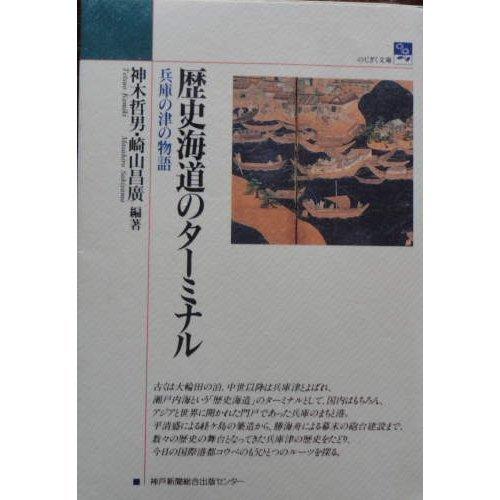 歴史海道のターミナル―兵庫の津の物語 (のじぎく文庫)