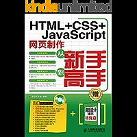 HTML+CSS+JavaScript网页制作从新手到高手 (电脑学习从新手到高手)