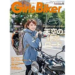 Girls Biker 表紙画像