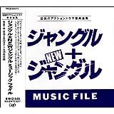 ジャングル+NEWジャングル MUSIC FILE