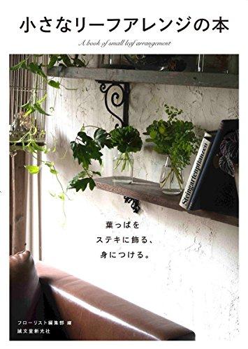 小さなリーフアレンジの本: 葉っぱをステキに飾る、身につける。