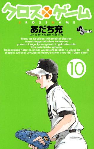 クロスゲーム 10 (少年サンデーコミックス)