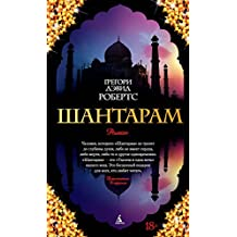 Шантарам (The Big Book) (Russian Edition)