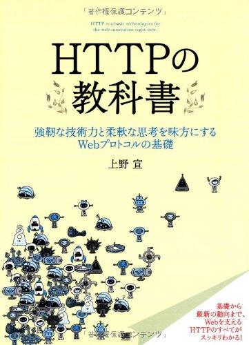 HTTPの教科書
