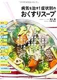 病気を治す! 症状別のおくすりスープ (マキノ出版ムック)