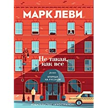Не такая, как все (Левиада) (Russian Edition)