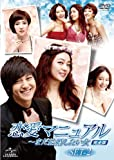 [DVD]恋愛マニュアル ~まだ結婚したい女 <完全版> DVD-SET2
