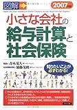 図解 小さな会社の給与計算と社会保険〈2007年版〉
