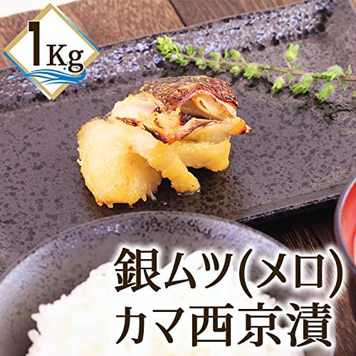 銀ムツ(メロ)カマ西京漬け【約1kg】