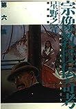 宗像教授伝奇考 (第6集) (希望コミックス (331))