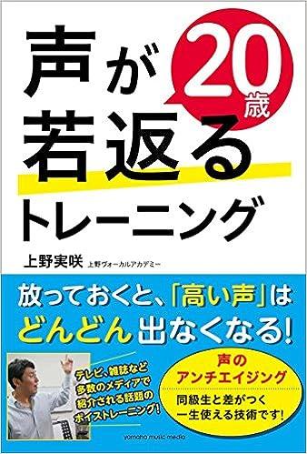Book's Cover of 声が20歳若返るトレーニング (日本語) 単行本 – 2017/11/25