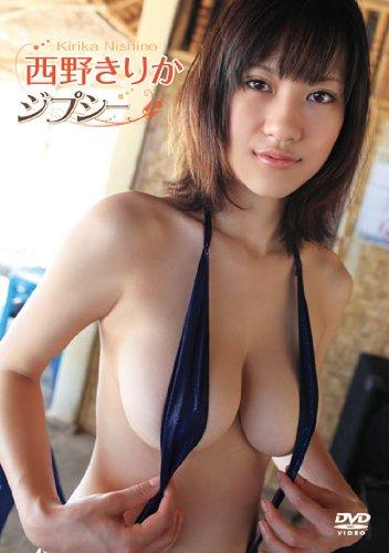 グラビアアイドル Hカップ 西野きりか Nishino Kirika 作品集