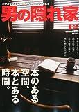 男の隠れ家 2010年 12月号 [雑誌]