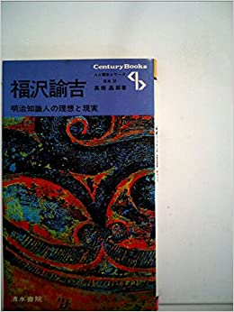 福沢諭吉―明治知識人の理想と現...