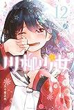川柳少女(12) (講談社コミックス)