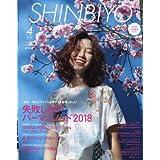 Shinbiyo 2018年4月号 小さい表紙画像
