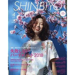 Shinbiyo 表紙画像