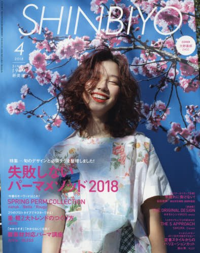 Shinbiyo 2018年4月号 大きい表紙画像