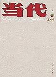当代杂志2014全年