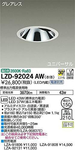 DAIKO LEDユニバーサルダウンライト (LED内蔵) グレアレス 電源別売 温白色 3500K 埋込穴Φ150 LZD92024AW B07K2QWSCF