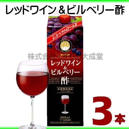 レッドワイン&ビルベリー酢 3本 7倍濃縮 レスベラトロール配合 B071JNJ359