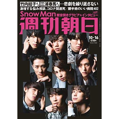 週刊朝日 2020年 10/16号 表紙画像