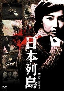 Amazon   帝銀事件 死刑囚 [DVD]...