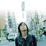 寄り道 06/07(DVD付)
