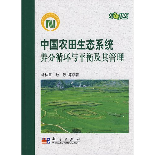 Download Chinese agro-ecosystem nutrient cycling and balance of its management(Chinese Edition) ebook