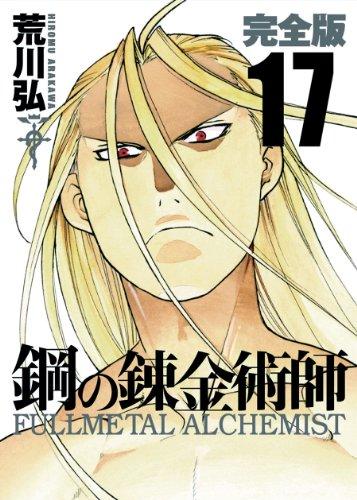 鋼の錬金術師 完全版(17) (ガンガンコミックスデラックス)