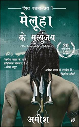 MELUHA KE MRITUNJAY IN HINDI PDF DOWNLOAD