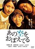 あの空をおぼえてる スペシャル・エディション (初回限定生産2枚組) [DVD]