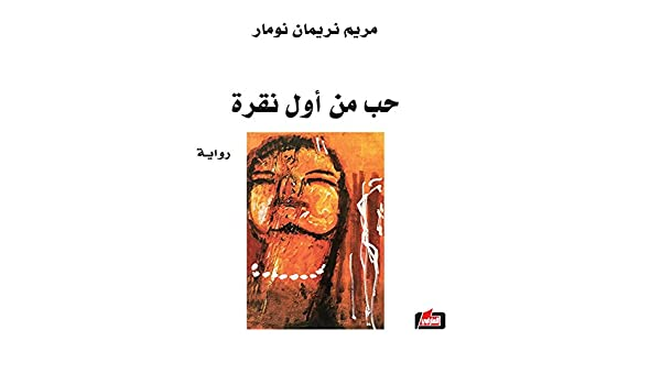 Amazon.com: ‫حب من أول نقرة‬ (Arabic Edition) eBook: نريمان نومار,مريم:  Kindle Store