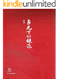 月光下的银匠 (中国短经典丛书)