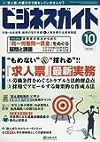 ビジネスガイド 2016年 10 月号 [雑誌]