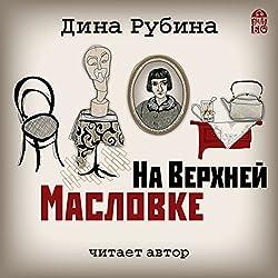 On Upper Maslovka