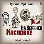 On Upper Maslovka | Dina Rubina