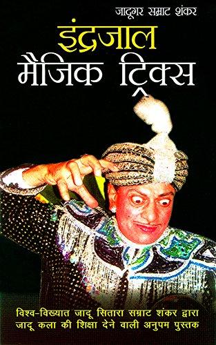 Amazon com: Indrajal Magic Tricks : इंद्रजाल मैजिक