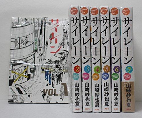 サイレーン コミック 全7巻完結セット (モーニング KC)