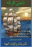 Naji Firqah, Alsyyed Naqvi, 1494991543