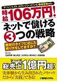 アフィリエイト、ドロップシッピング、情報起業etc.時給106万円!ネットで儲ける3つの戦略