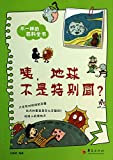 img - for Not the same encyclopedia : Hey . is not particularly earth round ?(Chinese Edition) book / textbook / text book