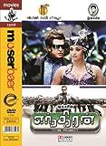Endhiran Tamil DVD (Tamil Cinema, 2012, Rajanikanth, Aishwarya Rai)