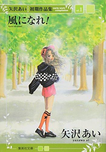 矢沢あい初期作品集 1 風になれ! (集英社文庫―コミック版) (集英社文庫 や 32-4)