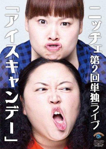 ニッチェ第2回単独ライブ「アイスキャンデー」 [DVD]